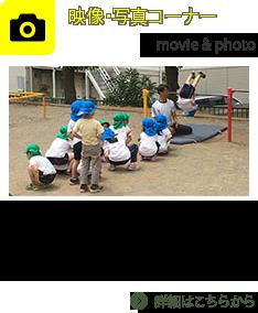 行事の様子や子どもたちの普段の様子などをおさめた映像や写真を公開しています。パスワードなどは必要ありませんので、お気軽にご覧下さい。